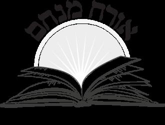 Logo Orah Menahem